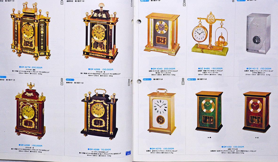 SEIKO CLOCK カタログ(中古)2冊セット_画像6