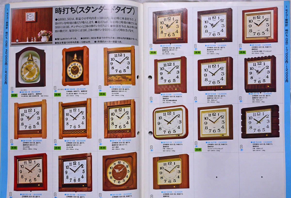 SEIKO CLOCK カタログ(中古)2冊セット_画像2
