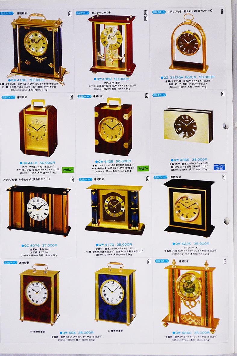 SEIKO CLOCK カタログ(中古)2冊セット_画像9