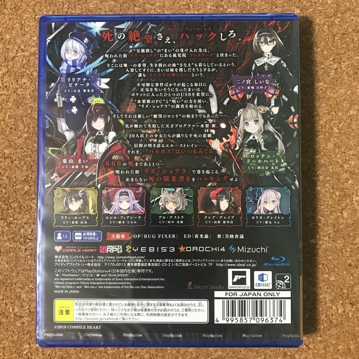 【PS4】 Death end re;Quest2 [通常版]