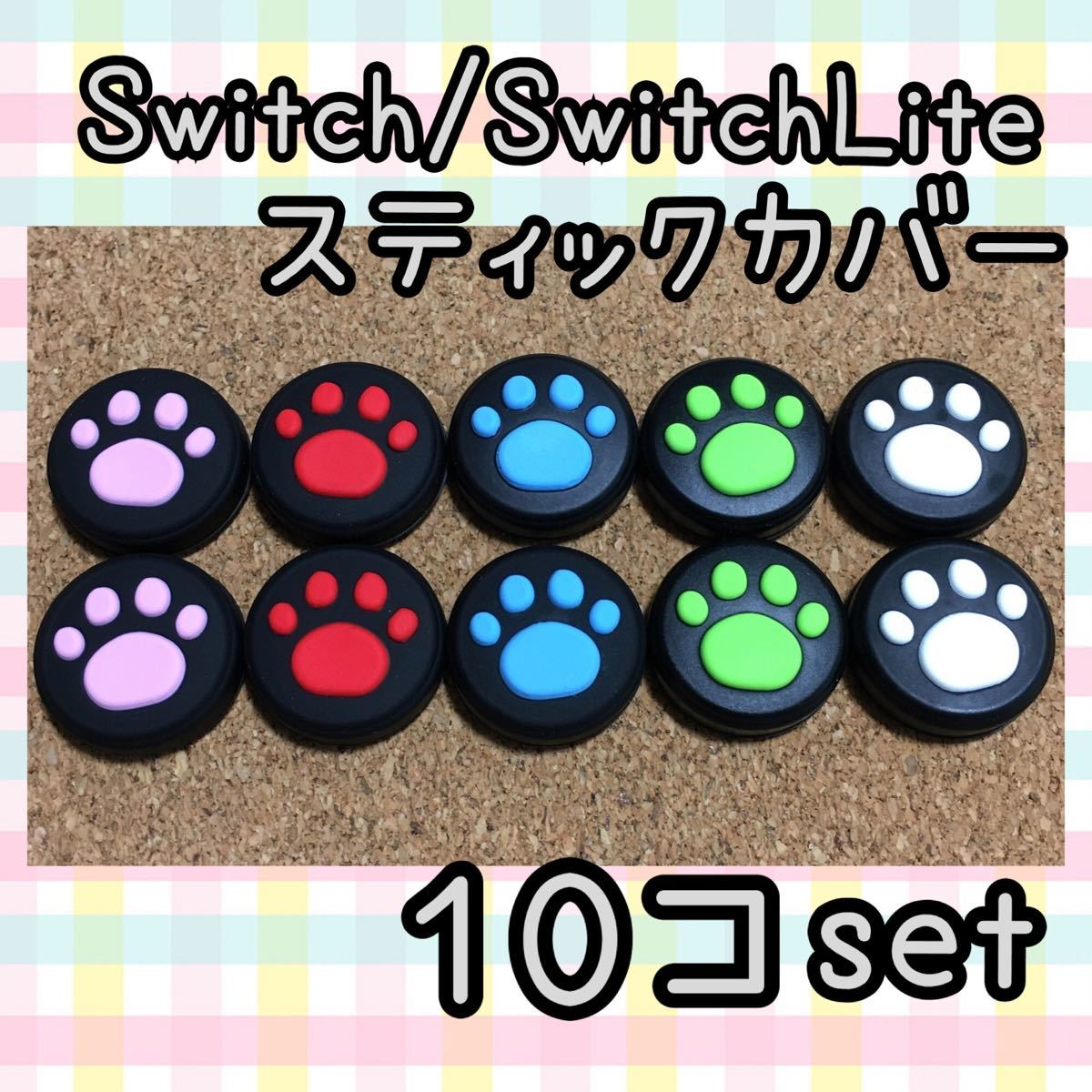 スイッチ ジョイコン スティックカバー 肉球 黒地5色10個セット Nintendo Switch ライト Lite