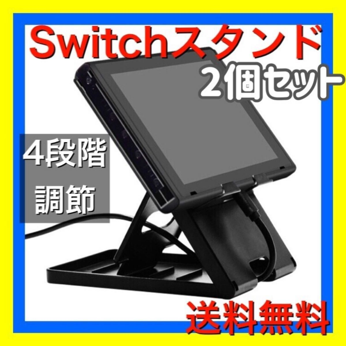 Nintendo Switch ポータブルスタンド 4段階調節 任天堂スイッチ 折りたたみスタンド ニンテンドー【2個セット】