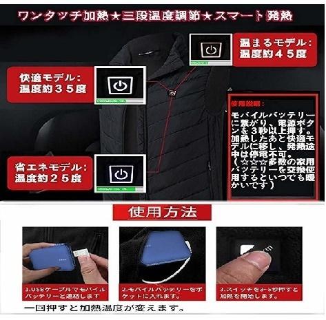 【超安】迷彩 ブラック サイズ選択 電気防寒ベスト10秒即暖 電熱ジャケット USB加熱 3段温度調節 お腹・背中に暖かい リンパ循環 男女兼用_画像10