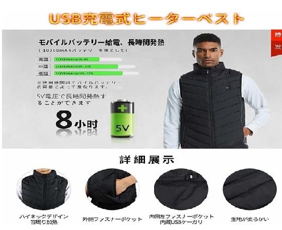 【超安】迷彩 ブラック サイズ選択 電気防寒ベスト10秒即暖 電熱ジャケット USB加熱 3段温度調節 お腹・背中に暖かい リンパ循環 男女兼用_画像4