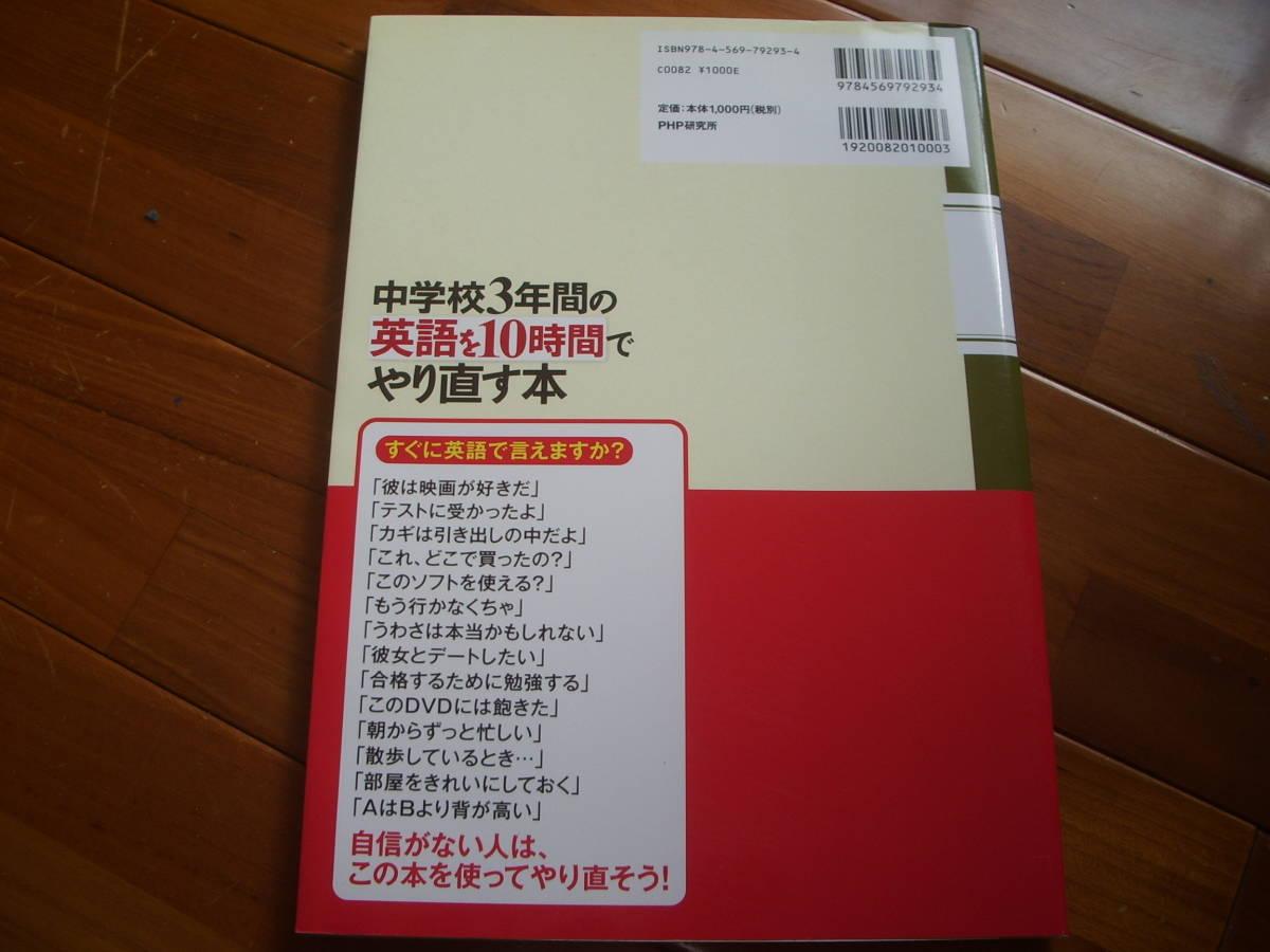 【目からうろこ】中学校3年間の英語を10時間でやり直す本<英語・高校受験・大学受験・共通テスト・英検>_画像2