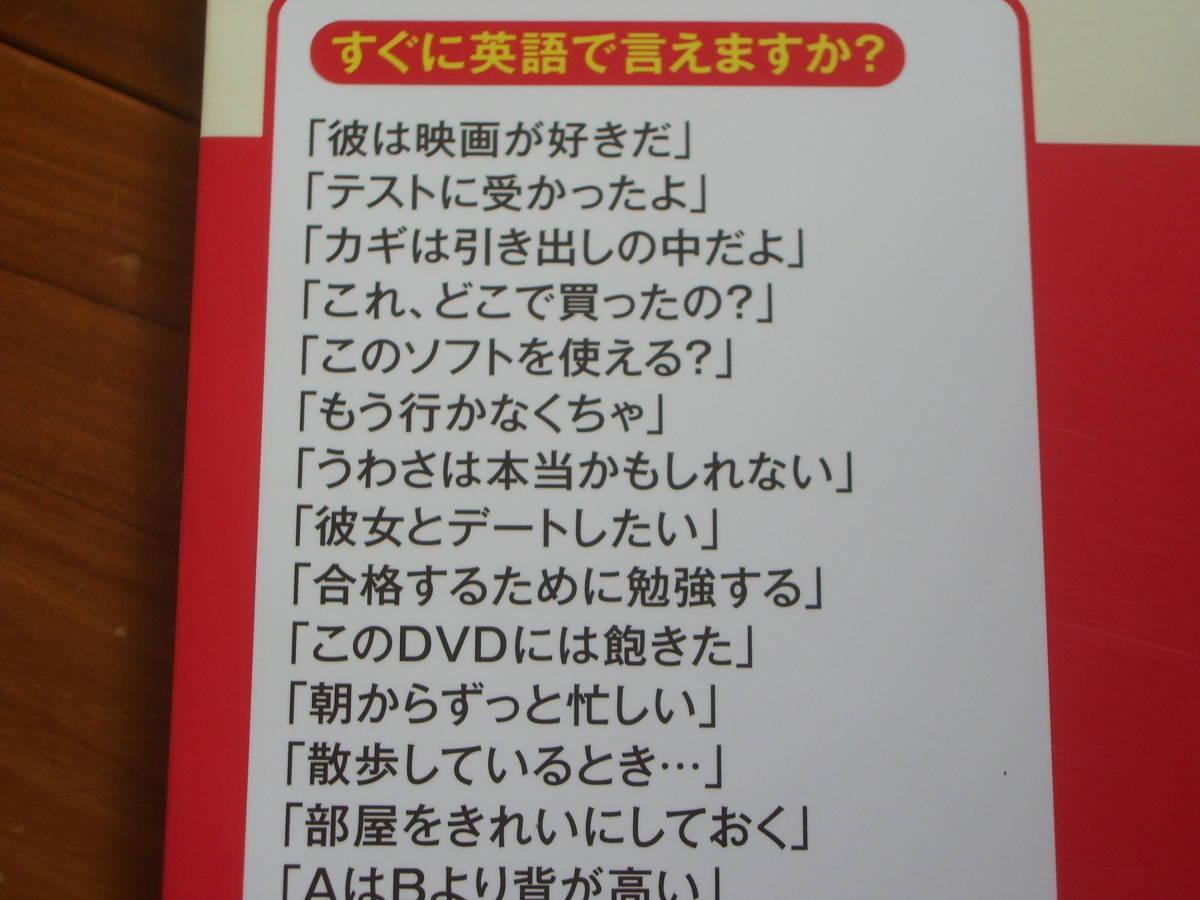 【目からうろこ】中学校3年間の英語を10時間でやり直す本<英語・高校受験・大学受験・共通テスト・英検>_画像3
