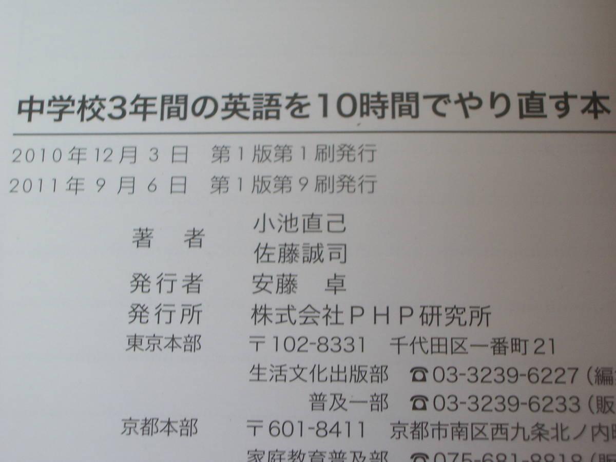 【目からうろこ】中学校3年間の英語を10時間でやり直す本<英語・高校受験・大学受験・共通テスト・英検>_画像4