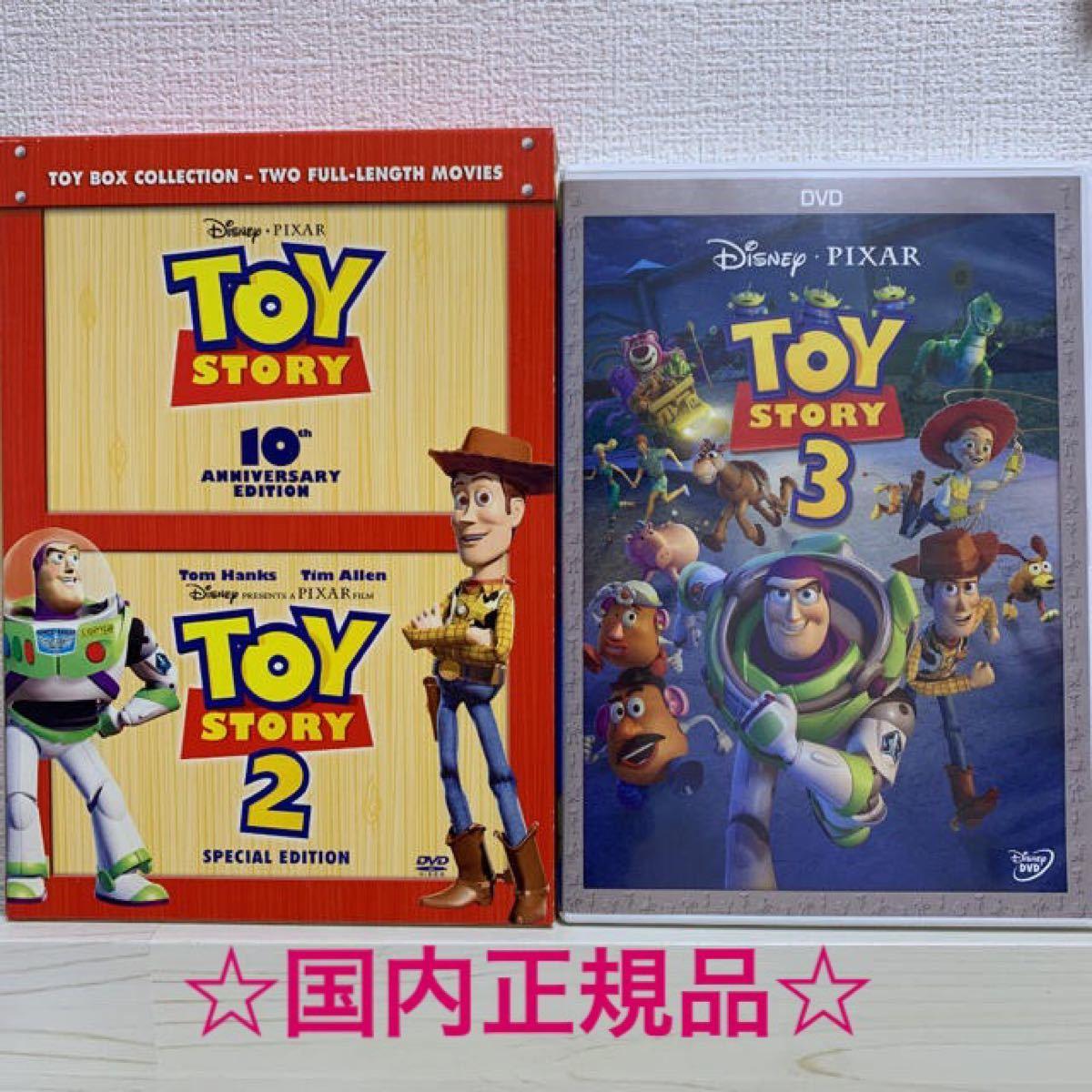 ☆★レア美品★☆エディション限定盤トイ・ストーリー 1&2、3 DVDセット 国内正規品