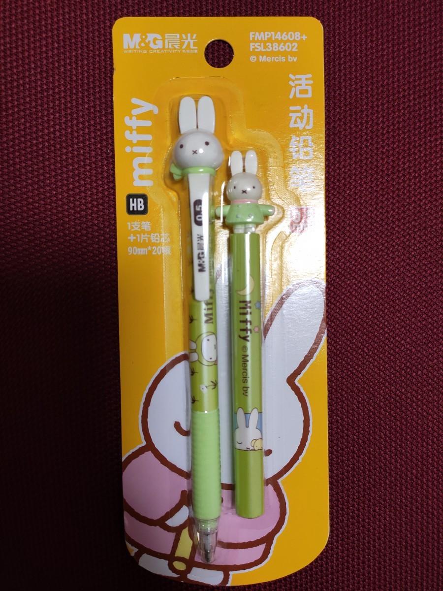 海外限定 ミッフィーシャープペンシルと替え芯 グリーン