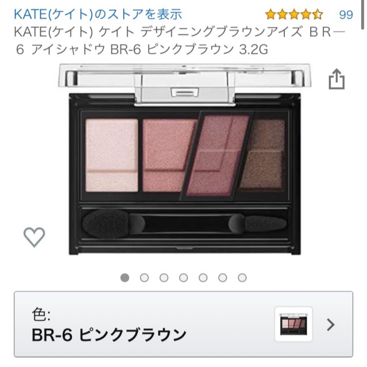 KATE デザイニングブラウンアイズ BR-6 ピンクブラウン