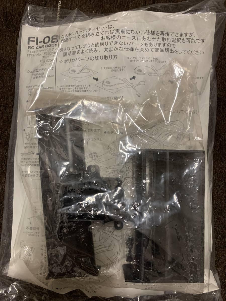 タミヤ F103 F 1ボディセット 新品未使用