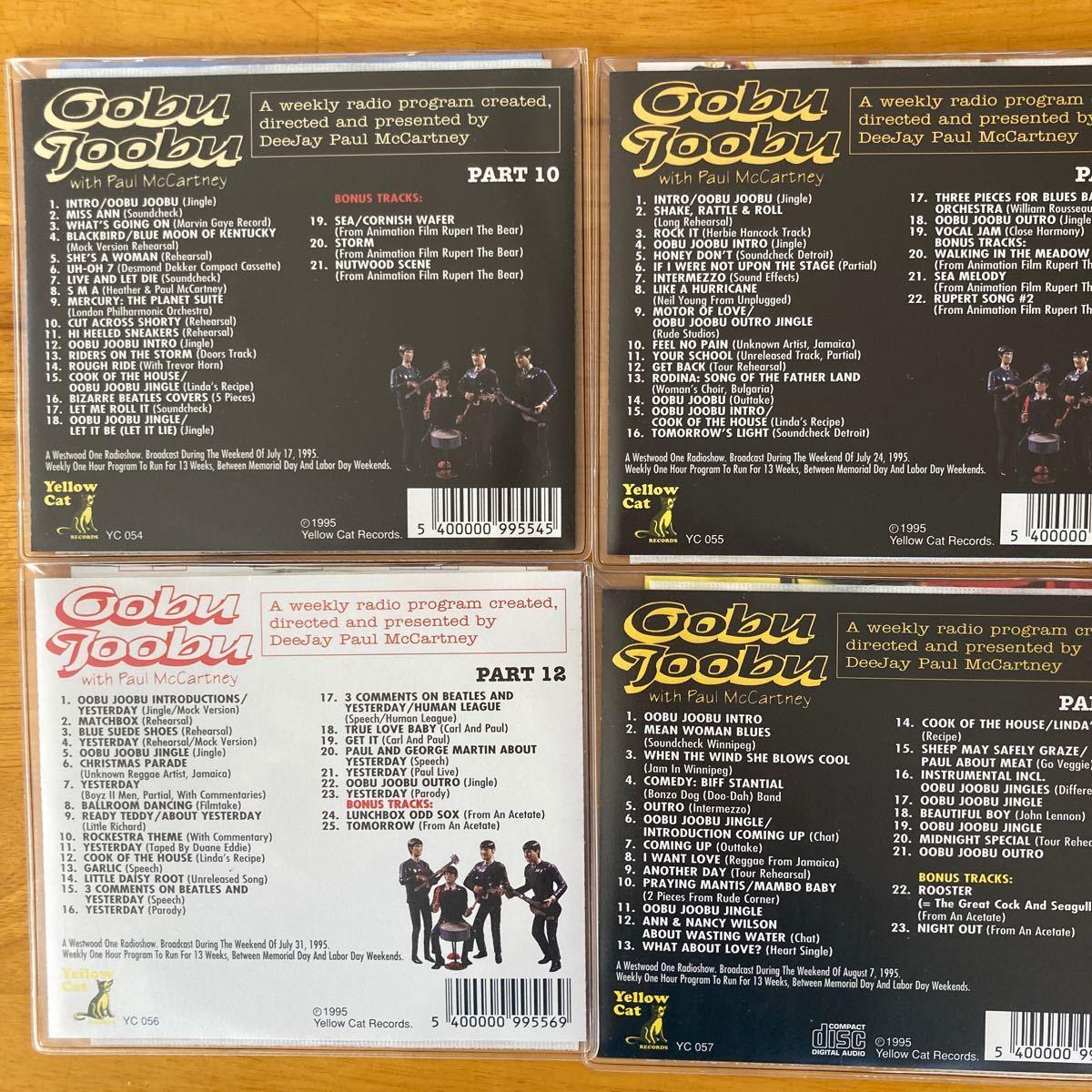 Paul McCartney CD Oobu  Joobu 15組 17枚 ビートルズ Beatles コレクターズCD