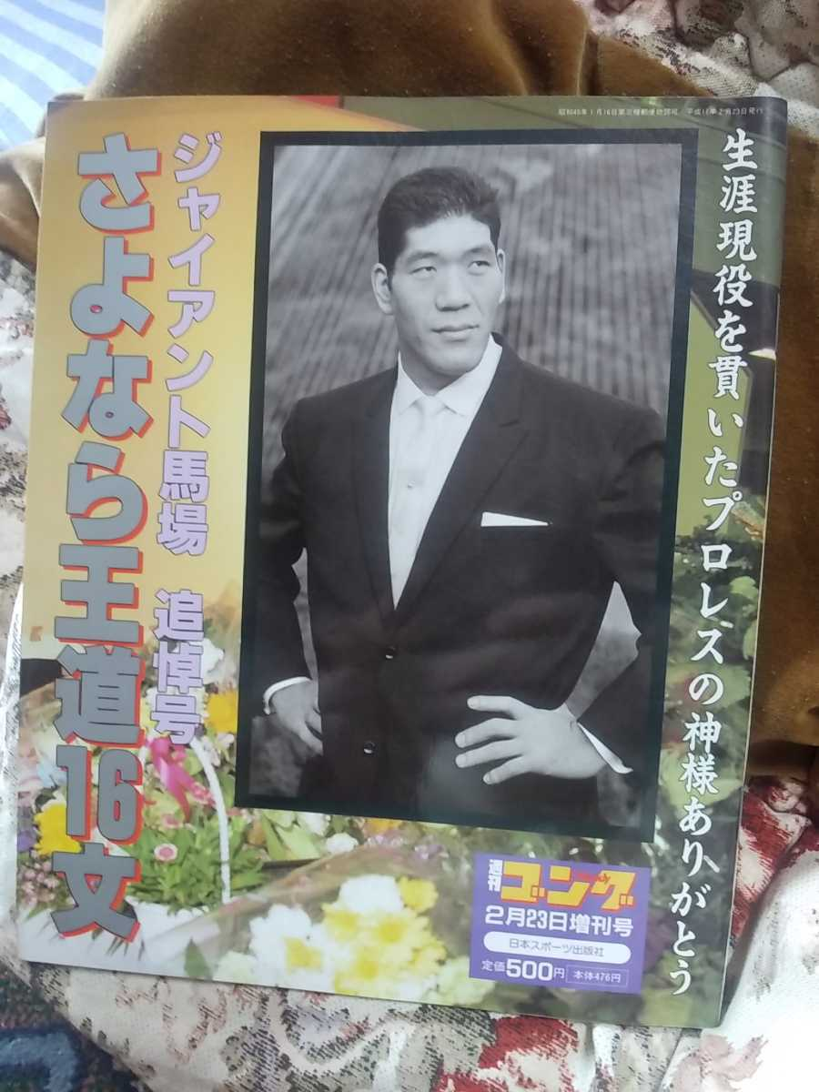 週刊ゴング 追悼号 さようなら王道16文 ジャイアント馬場 さん 全日本プロレス_画像1