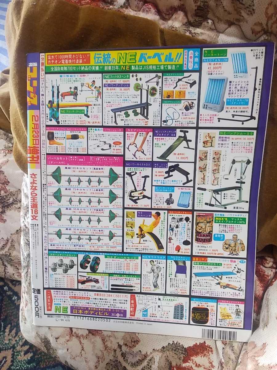週刊ゴング 追悼号 さようなら王道16文 ジャイアント馬場 さん 全日本プロレス_画像2