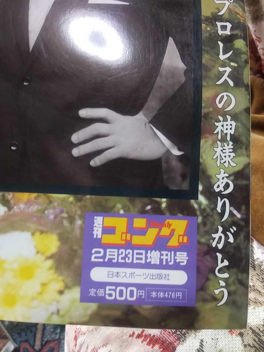 週刊ゴング 追悼号 さようなら王道16文 ジャイアント馬場 さん 全日本プロレス_画像3