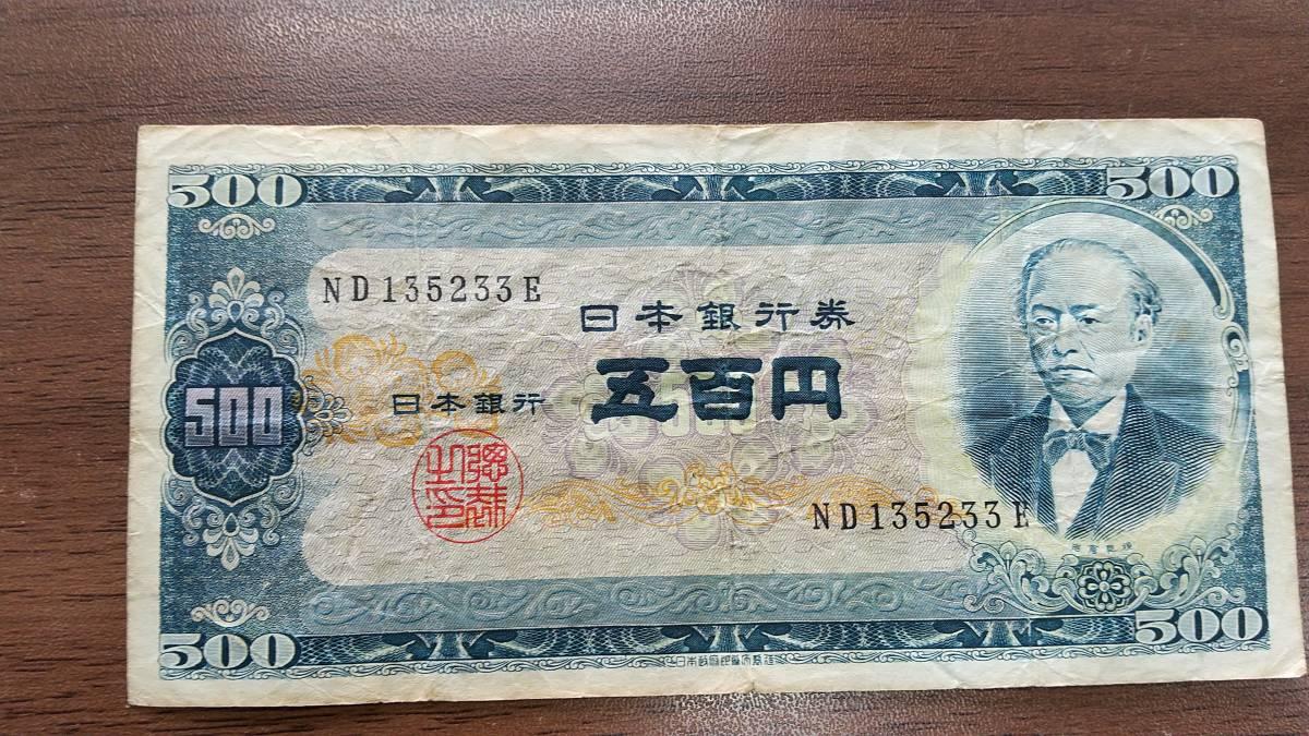 岩倉具視 旧 五百円札 500円 ND135233E 旧紙幣 旧札 古銭 日本銀行券 年代物 同梱可⑥_画像1