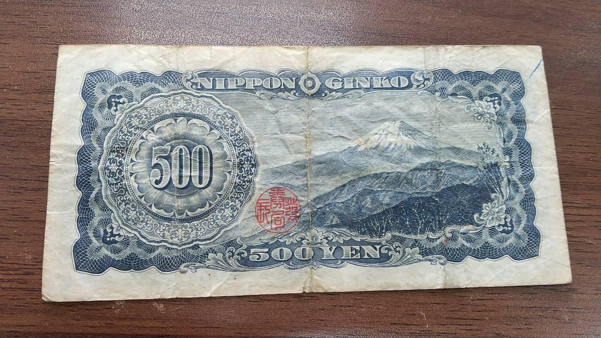 岩倉具視 旧 五百円札 500円 ND135233E 旧紙幣 旧札 古銭 日本銀行券 年代物 同梱可⑥_画像3