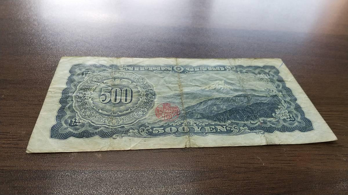 岩倉具視 旧 五百円札 500円 ND135233E 旧紙幣 旧札 古銭 日本銀行券 年代物 同梱可⑥_画像4