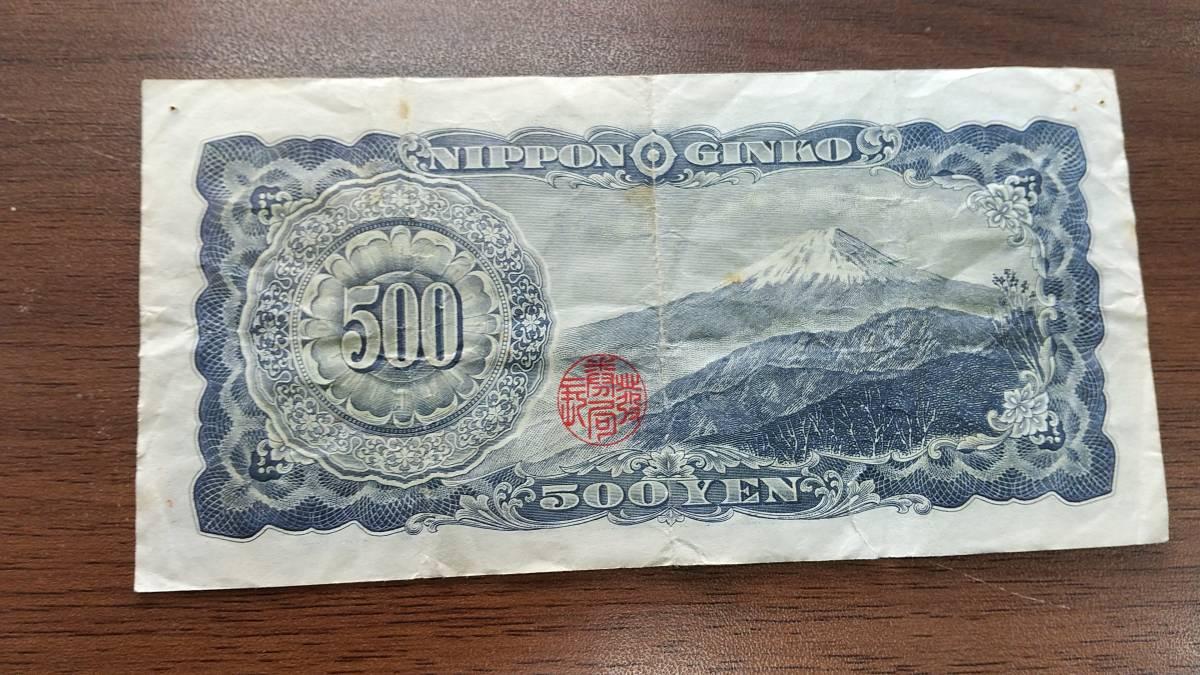 岩倉具視 旧 五百円札 500円 GG683871B 旧紙幣 旧札 古銭 日本銀行券 年代物 同梱可⑥_画像3