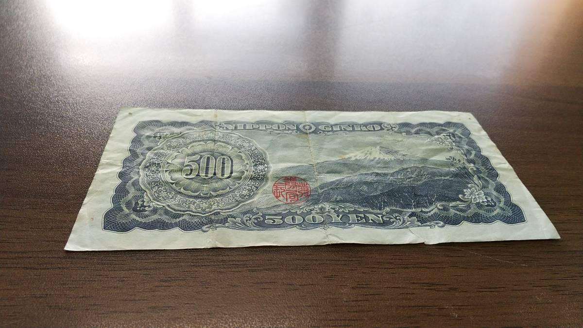 岩倉具視 旧 五百円札 500円 GG683871B 旧紙幣 旧札 古銭 日本銀行券 年代物 同梱可⑥_画像4