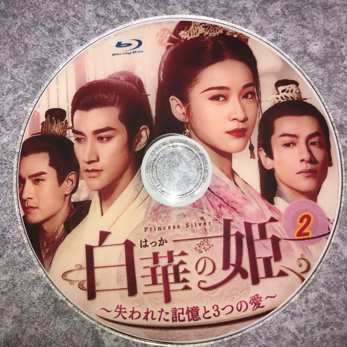 中国ドラマ 白華の姫