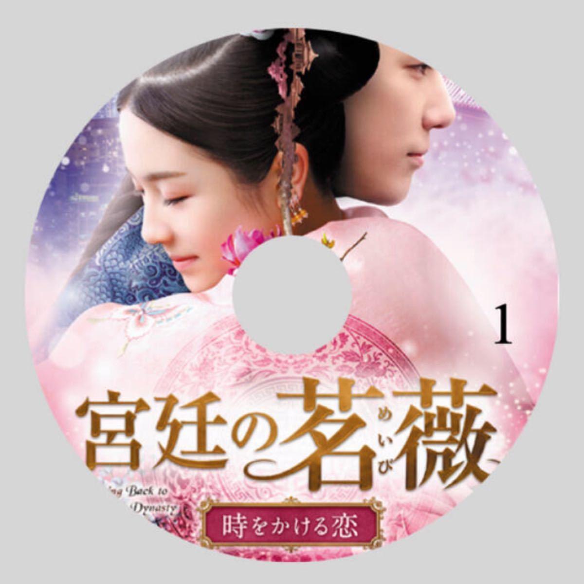 中国ドラマ 宮廷の茗微 Blu-ray