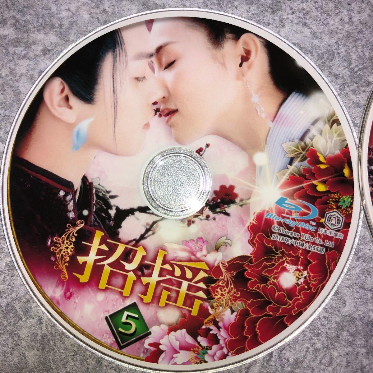 中国ドラマ 招揺 Blu-ray