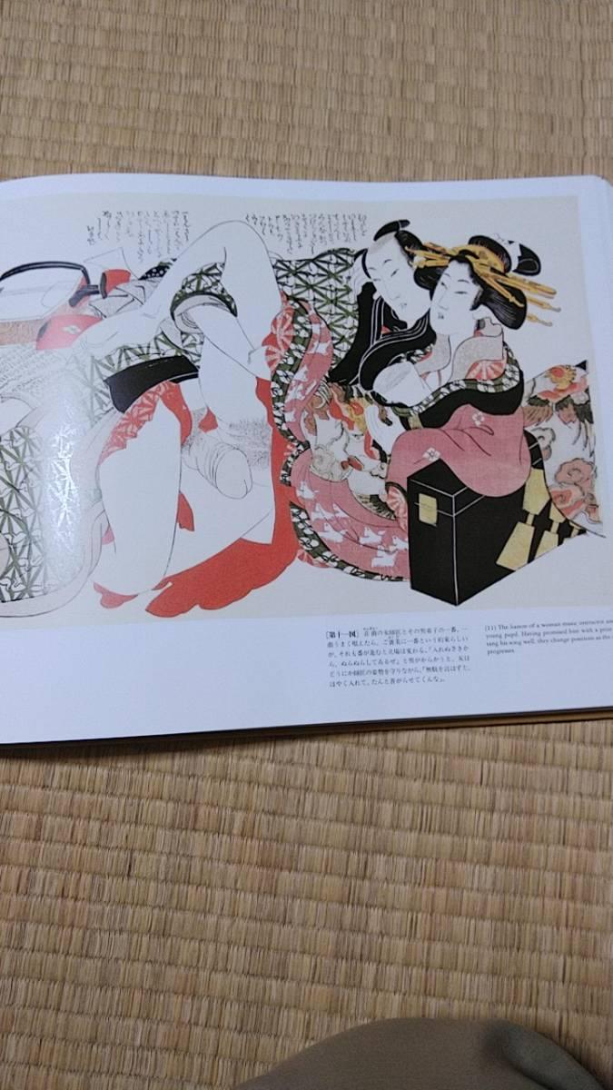浮世絵揃物 枕絵 上下巻セット 春画作品集 和合_画像2