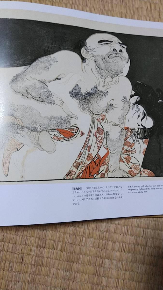 浮世絵揃物 枕絵 上下巻セット 春画作品集 和合_画像3