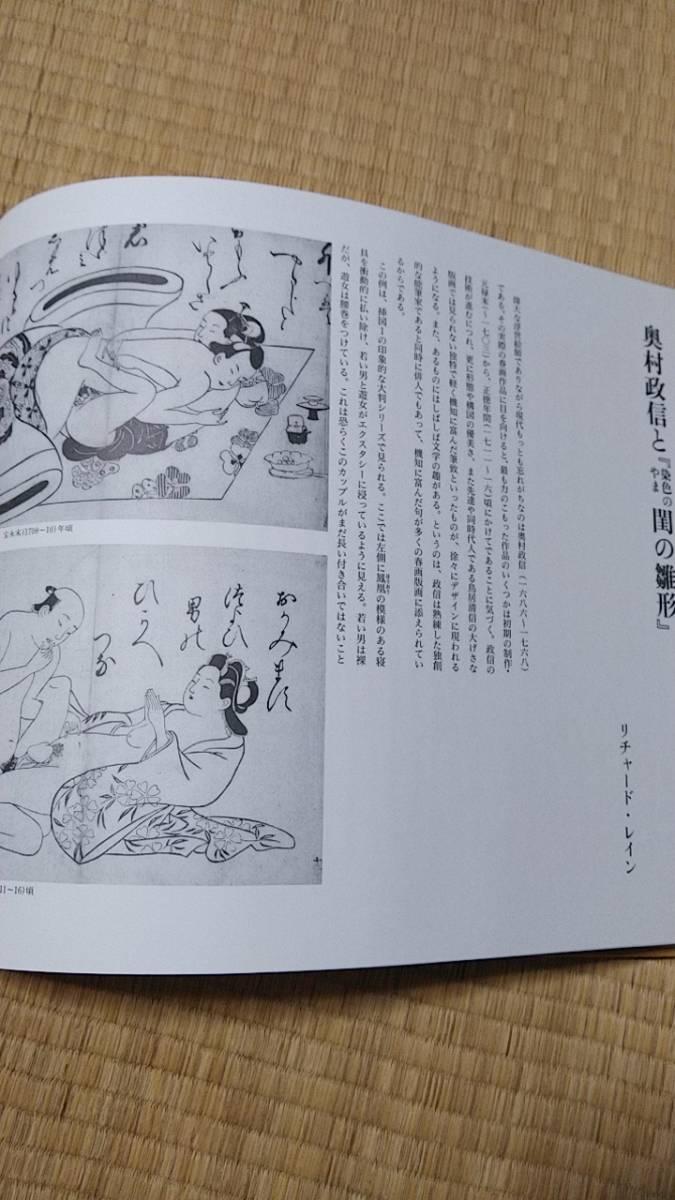 浮世絵揃物 枕絵 上下巻セット 春画作品集 和合_画像4