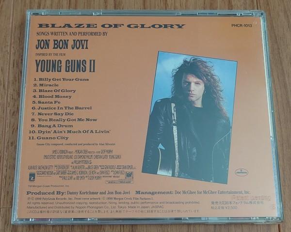 CD『ブレイズ・オブ・グローリー / ジョン・ボン・ジョヴィ』「Blaze Of Glory / Jon Bon Jovi」帯あり