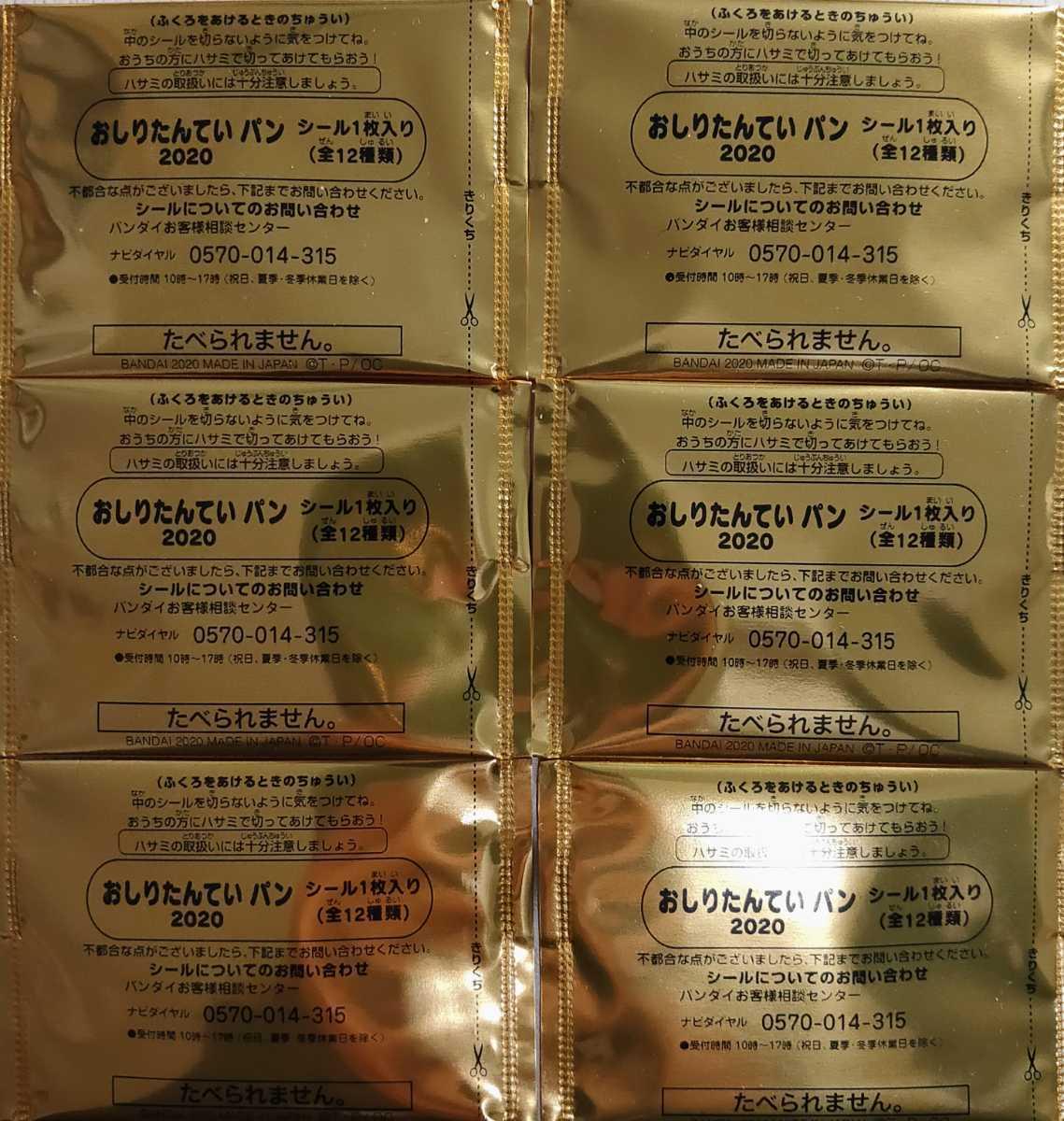 ♪6枚セット♪おしりたんてい♪未開封シール バンダイ 第一パン BANDAI ステッカー_画像1