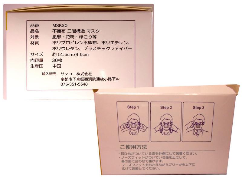 msk30A【送料無料】子供用 不織布使い捨て衛生マスク30枚・プリーツ 三層フィルター採用 ・ノーズワイヤー入り こども用サイズ ウィルス_画像4