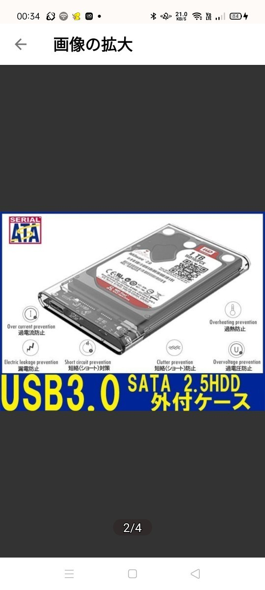 USB3.0外付けポータブルHDD320GB