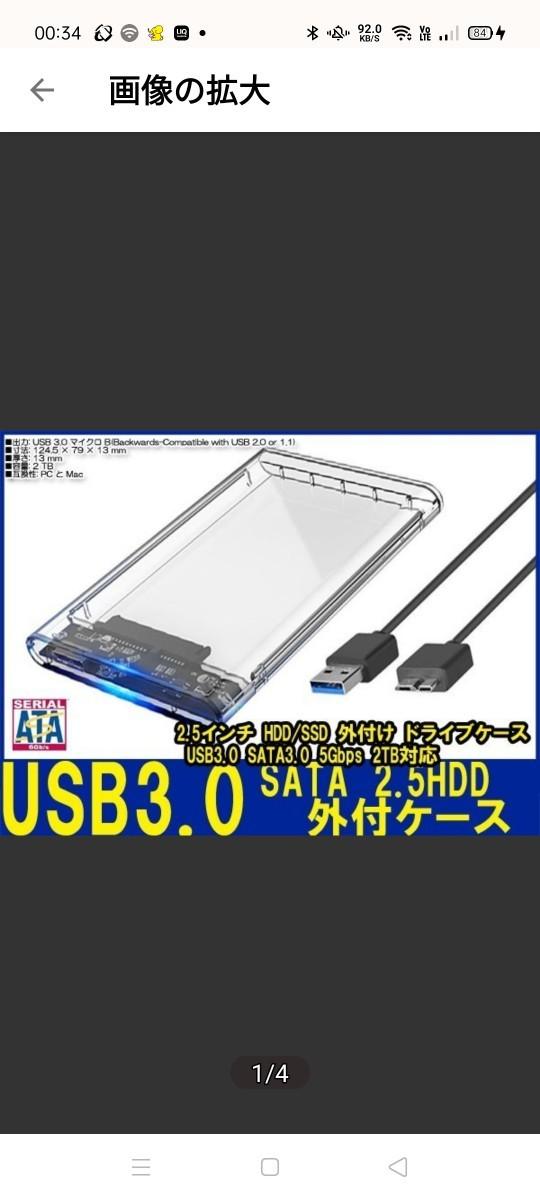 USB3.0外付けポータブルHDD500GB