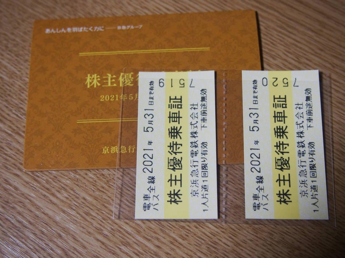 京浜急行 株主優待割引券1冊&キップ2枚★送料込_画像2