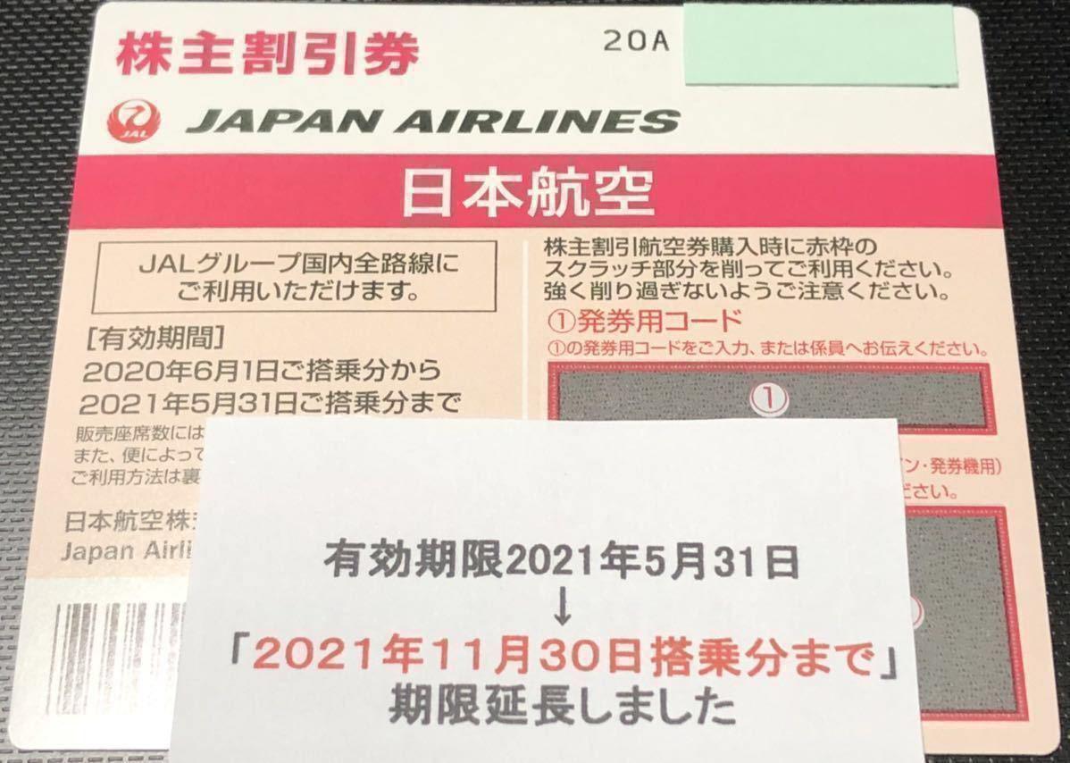 【カード可 迅速対応 コード通知 1~9枚】JAL 日本航空株主優待券 2021年11月30日まで JAL割引券 2枚 3枚 4枚 5枚 6枚 7枚 8枚番号通知._画像1
