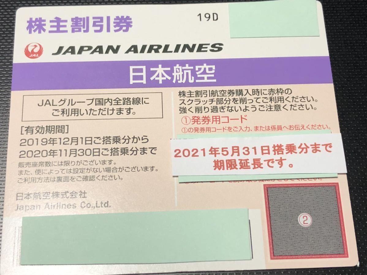 【カード可 迅速対応 コード通知 1~9枚】JAL 日本航空株主優待券 2021年5月31日まで延長 50% JAL割引券 2枚 3枚 4枚 6枚 8枚 番号通知__画像1