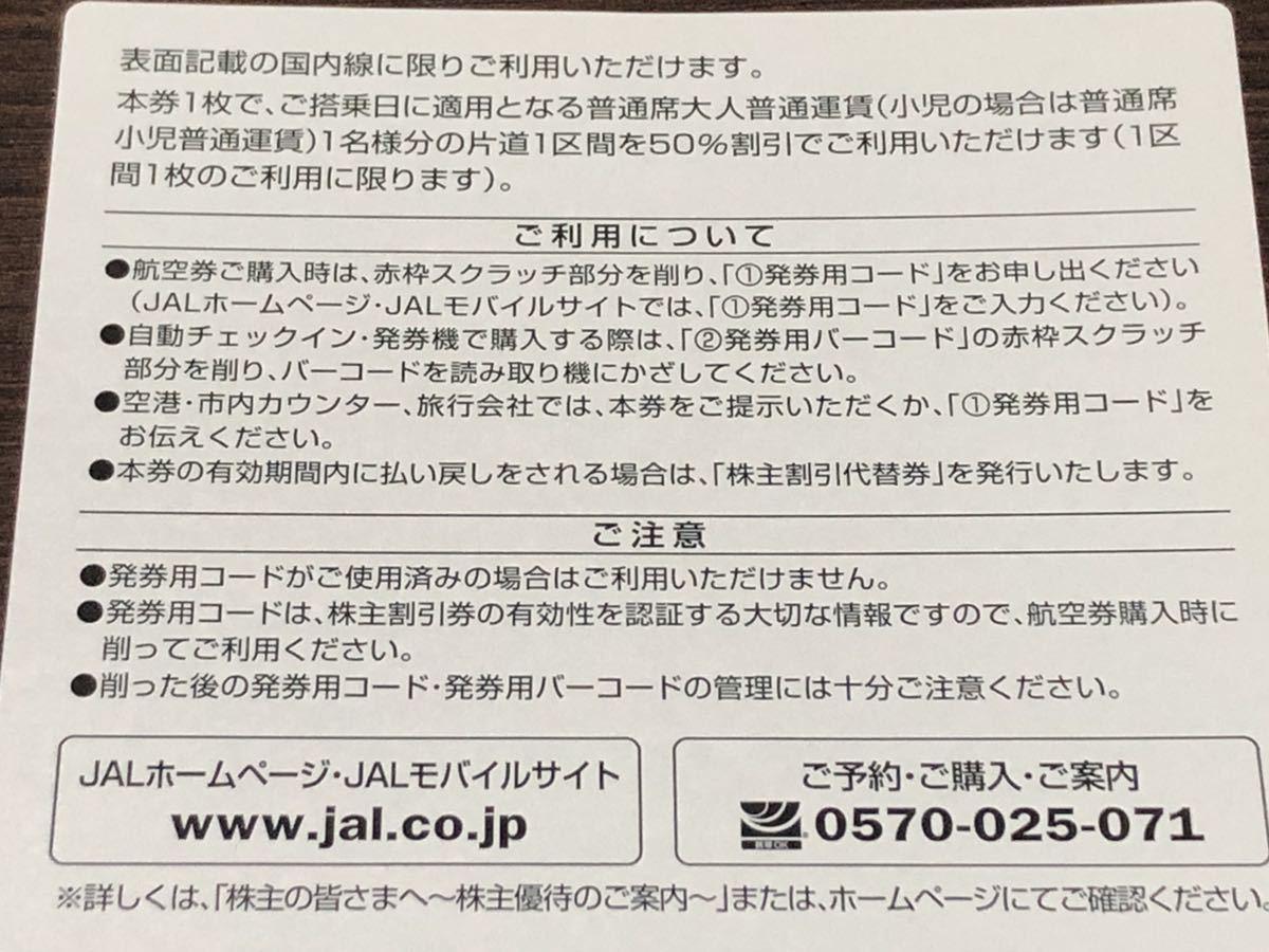 【カード可 迅速対応 コード通知 1~9枚】JAL 日本航空株主優待券 2021年5月31日まで延長 50% JAL割引券 2枚 3枚 4枚 6枚 8枚 番号通知__画像2