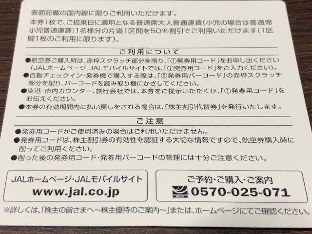 【カード可 迅速対応 コード通知 1~9枚】JAL 日本航空株主優待券 2021年11月30日まで JAL割引券 2枚 3枚 4枚 5枚 6枚 7枚 8枚番号通知._画像2