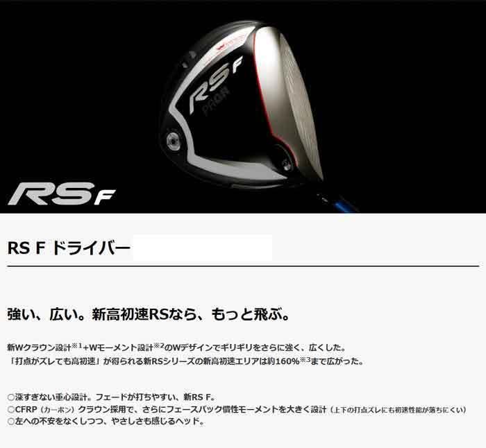 新品 即決 プロギア 新 RS F ドライバー [PRGR RS] 10.5° М-43(S)Diamana for PRGR カーボンシャフト 2018年モデル カーボンクラウン_画像7