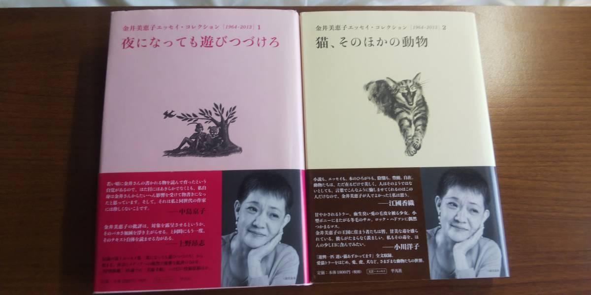 【中古品】 金井美恵子エッセイコレクション 単行本1-4巻セット 平凡社 _画像4