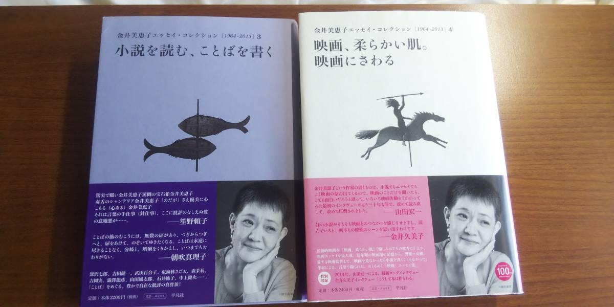 【中古品】 金井美恵子エッセイコレクション 単行本1-4巻セット 平凡社 _画像5