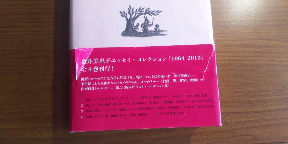 【中古品】 金井美恵子エッセイコレクション 単行本1-4巻セット 平凡社 _画像6