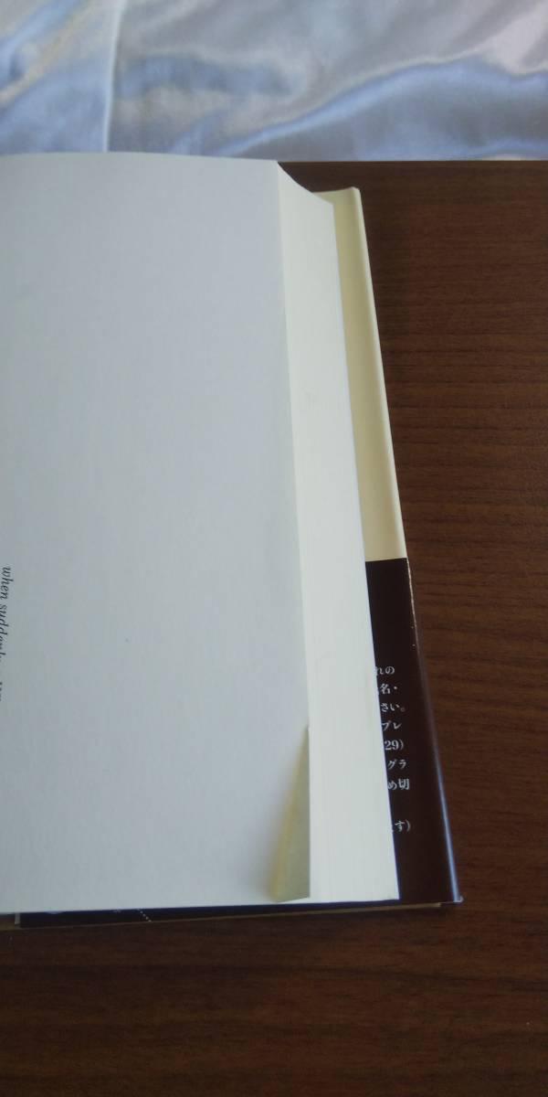 【中古品】 金井美恵子エッセイコレクション 単行本1-4巻セット 平凡社 _画像7