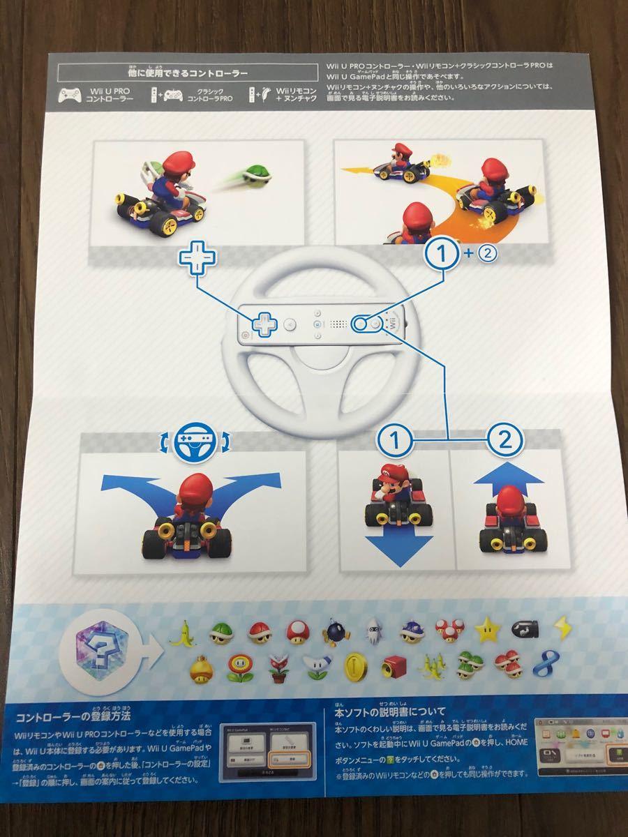 WiiUソフトマリオカート8