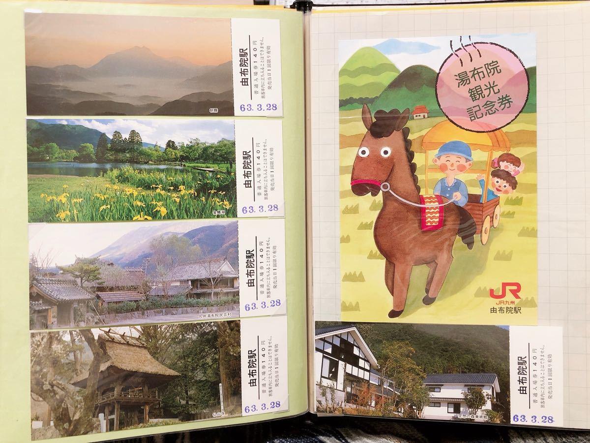 JR九州 湯布院駅記念入場券セット
