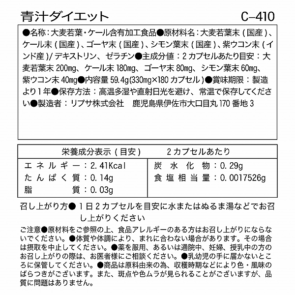 リプサ公式 1円開始 青汁ダイエット 約3か月分 C-410 サプリメント サプリ 健康食品 ダイエット 1円スタート 送料200円_裏ラベル