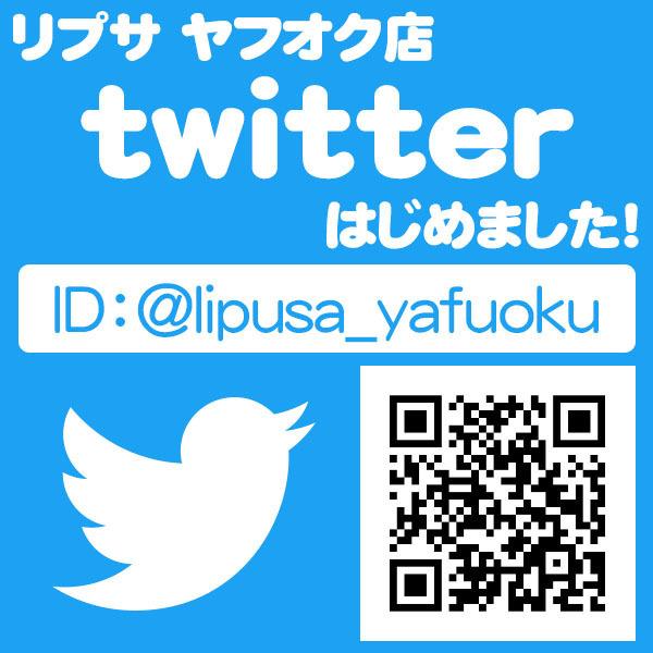 リプサ公式 1円開始 青汁ダイエット 約3か月分 C-410 サプリメント サプリ 健康食品 ダイエット 1円スタート 送料200円_twitter