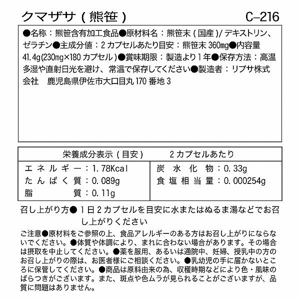 リプサ公式 1円開始 クマザサ(熊笹) 約3か月分 C-216 サプリメント サプリ 健康食品 ダイエット 1円スタート 送料200円_裏ラベル